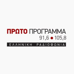 Rádio ERA 1 Πρώτο Πρόγραμμα